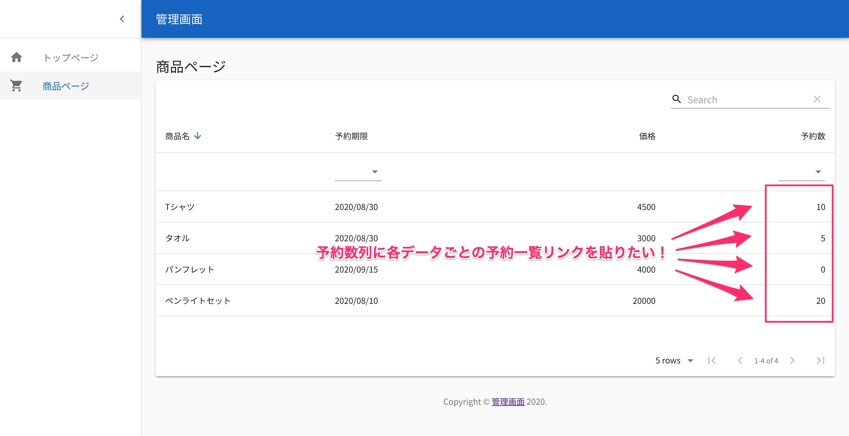 スクリーンショット_2020-08-18_0_16_29.png
