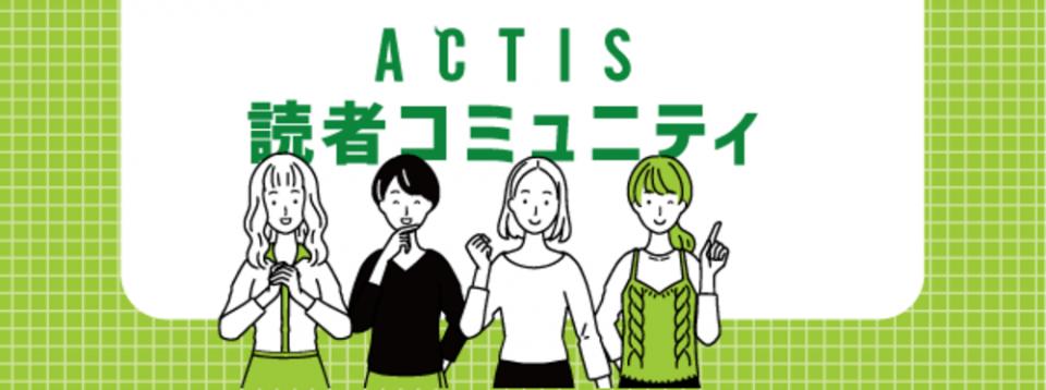 actis_editors.png